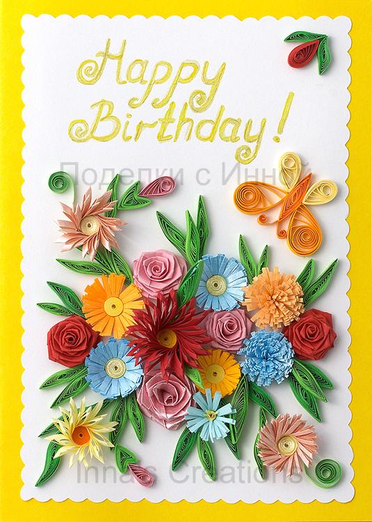 Открытки с днём рождения из бумаги маме